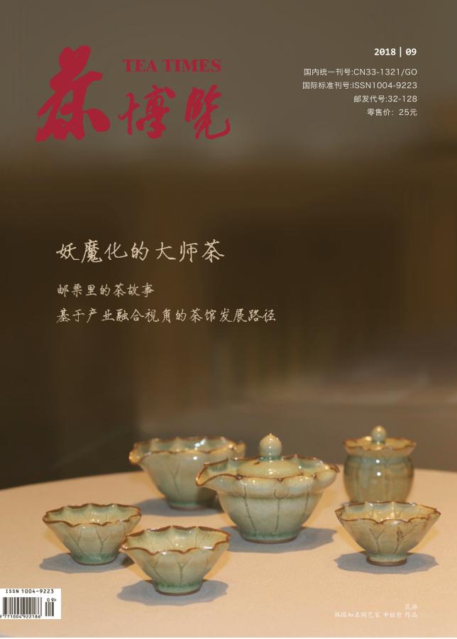 《茶博览》2018年第09期