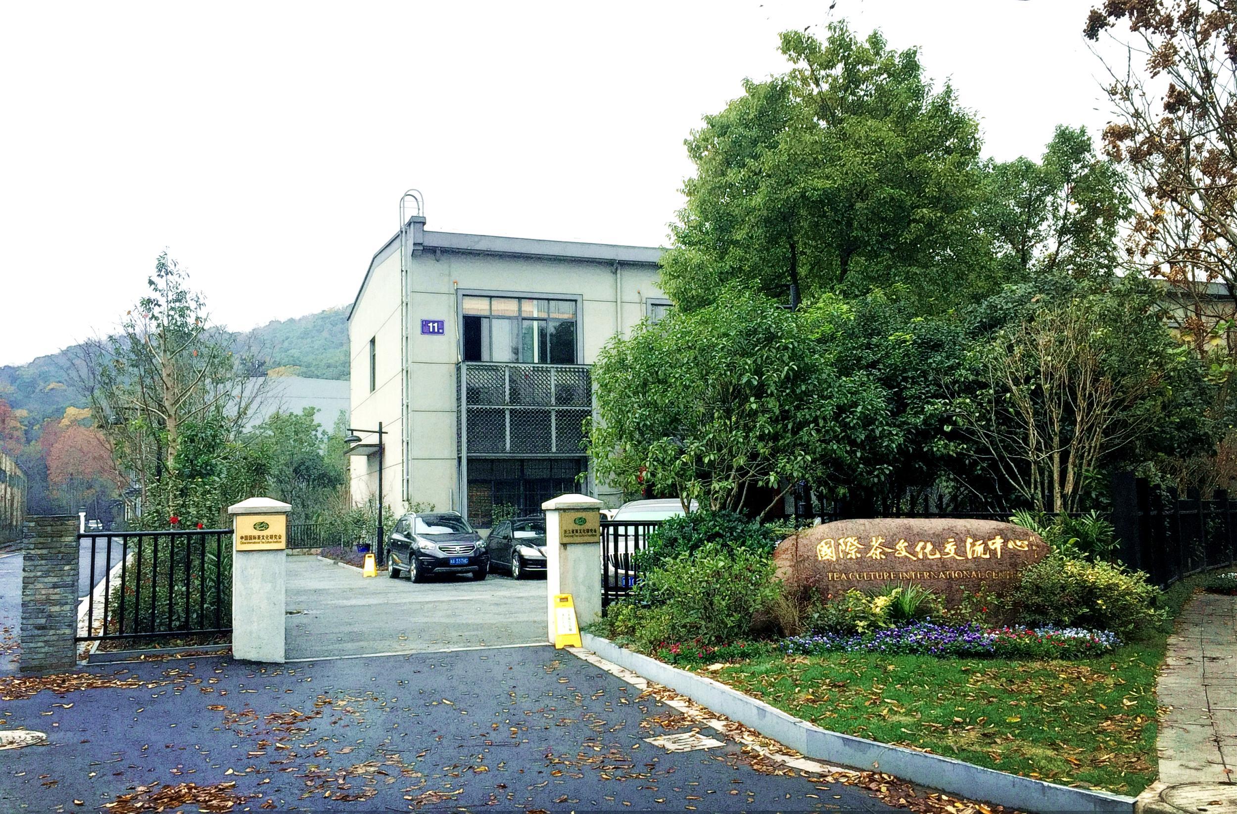 中国国际茶文化研究会