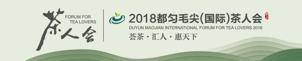 2018都匀毛尖(国际)茶人会