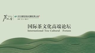 【专题】2018都匀毛尖(国际)茶人会