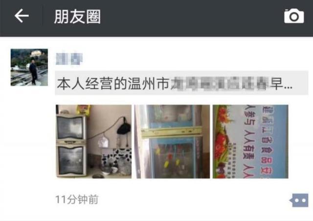 """温州饭馆餐具未消毒被查 老板发朋友圈亮丑""""集赞"""""""