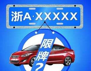 杭州小客车限牌新政7月起正式实施