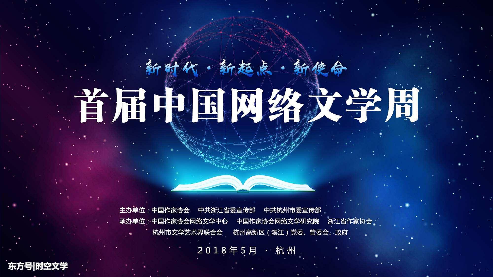 """中国网络文学周落户浙江 网络文学进入""""浙江时间"""""""