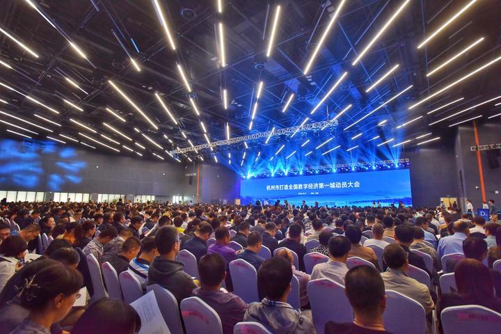 打造全国数字经济第一城 杭州要这么做!