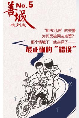 """杭州这位交警""""知法犯法"""",为什么反被网友点赞?"""