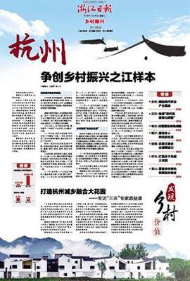 杭州:争创乡村振兴之江样本
