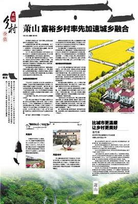 萧山:富裕乡村率先加速城乡融合