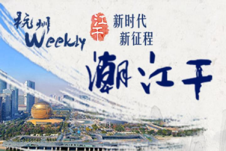新城起舞①丨潮起江干 钱塘江畔五座新城打造杭州新中心