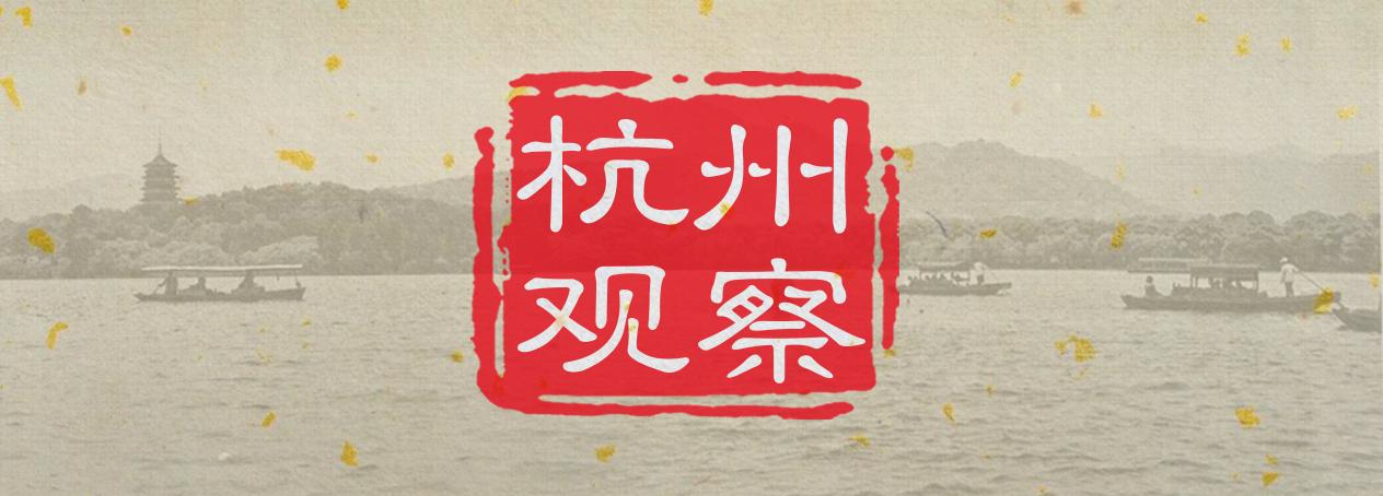 杭州观察专题图.png
