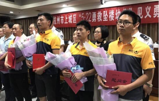 接住3岁坠楼男孩获全国点赞 今天杭州表彰这六位英雄