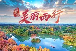 H5|寻找杭州西界丨18个城西新地标 你pick哪个?