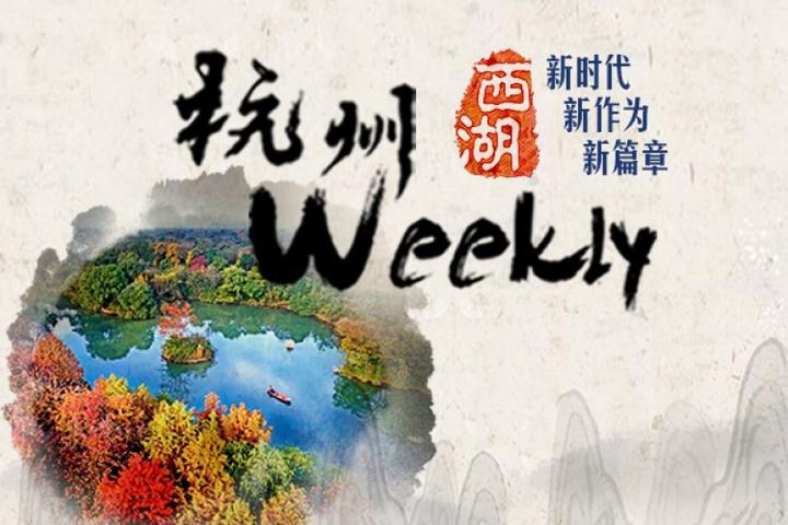 美丽西行记①丨杭州的西界在哪里?来看西湖区成长记