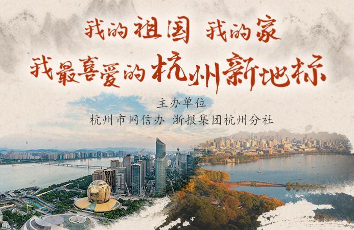 """我的祖国我的家丨我最喜爱的杭州新地标之""""走进下城"""""""