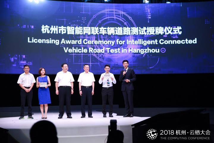 自动驾驶要来了!杭州发出首张智能网联汽车测试号牌