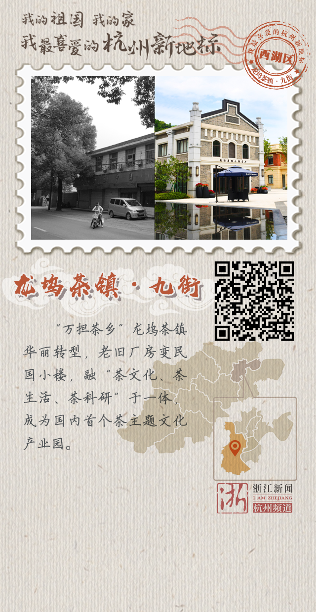 我的祖国我的家-西湖地标-龙坞茶镇·九街.png