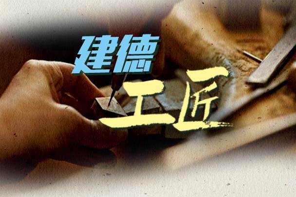 """建德工匠①丨张伟:引领青啤""""精酿""""新时代"""