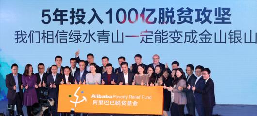 马云宣布:阿里未来5年将投入100亿用于脱贫