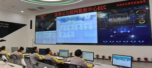 """""""富春云""""互联网数据中心在杭开园"""