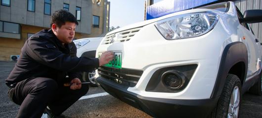 浙江启用新能源汽车专用车牌 制牌只需3分钟
