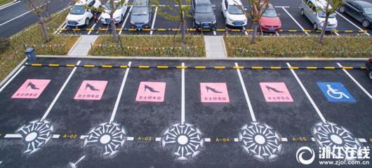 非性别歧视!高速女士停车位实为人性化设计