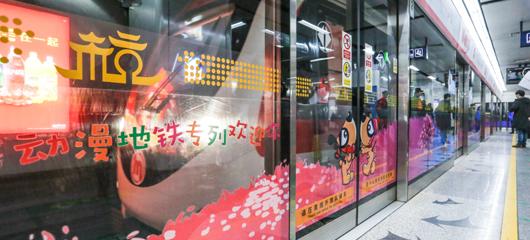 杭州推出首个动漫主题地铁站 刀刀狗伴你温暖回家路