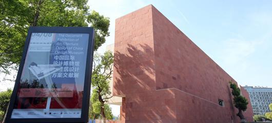中国国际设计博物馆4月8日开馆 5大展览等你来