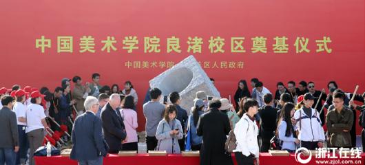 中国美院良渚校区开建 2020年投用