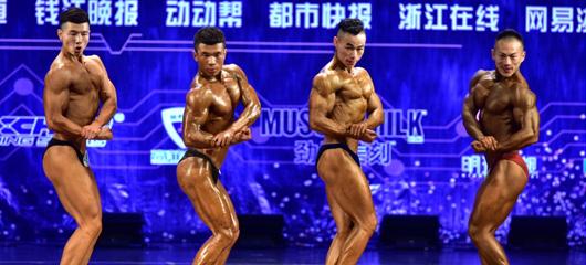 杭州健美健身锦标赛 猛男猛女秀魔鬼身材