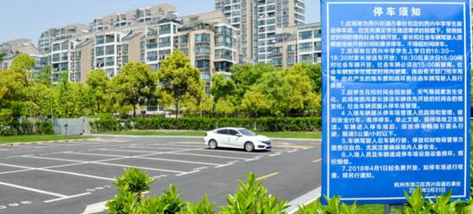 杭州一停车场每天只开放一个半小时?真相是这样