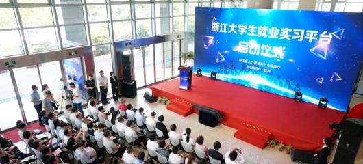 浙江大学生就业实习平台在杭州启动