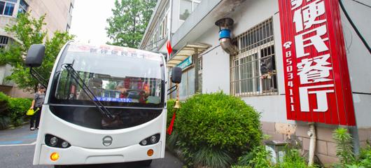 """杭州一小区开""""饭点专线"""" 居民坐免费观光车吃食堂饭"""