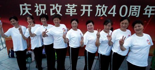 纪念改革开放40周年 千人共舞《最炫民族风》