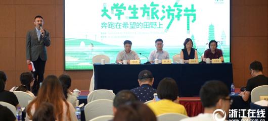 2018中国杭州大学生旅游节 创客大赛等你赢