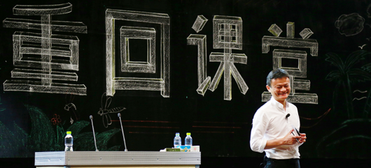 马云宣布公司传承计划将回归教育 30张图揭秘马云回归之旅