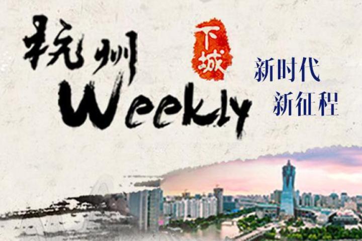 【专题】新时代 新征程——杭州WEEKLY|下城区之《武林新传》