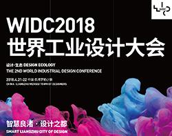 【专题】第二届世界工业设计大会