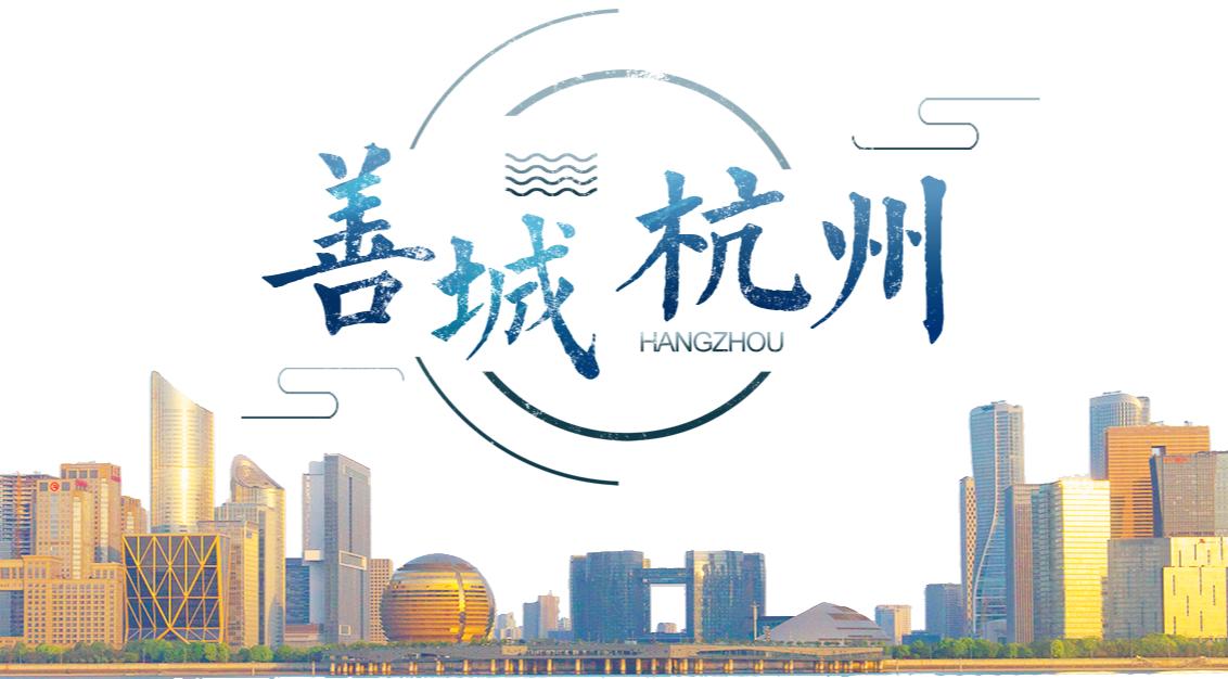 【专题】善城杭州