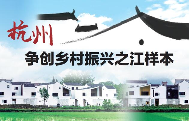 【专题】杭州争创乡村振兴之江样本