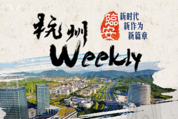 【专题】新时代 新作为 新篇章——杭州WEEKLY|临安融杭一周年
