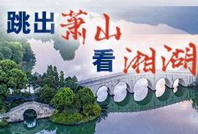 【专题】跳出萧山看湘湖——让世界共享湘湖之美