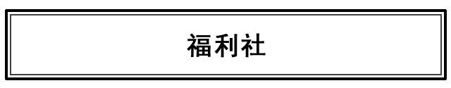 福利社.jpg