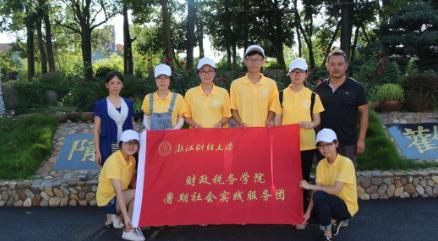 浙财大学子7天辗转8个村庄,助力乡村振兴