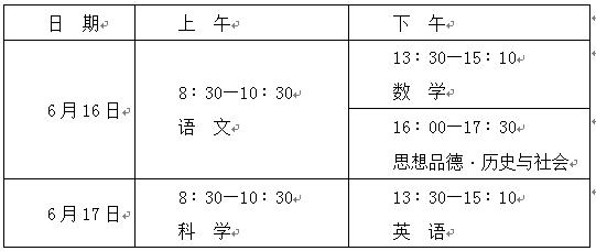 中考时间.png