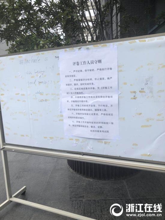 2018杭州中考阅卷4.jpg