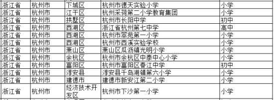 822 杭州足球特色学校_副本.jpg