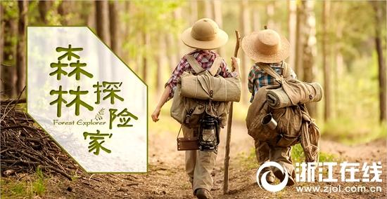 森林探险家_副本.jpg