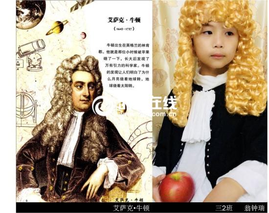 三(2)班 翁钟瑞(牛顿).jpg