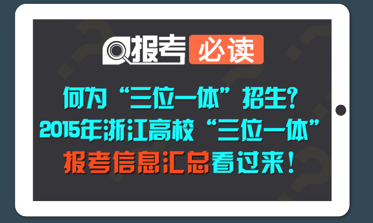 """如何备战""""三位一体""""?2015年浙江高校""""三位一体""""报考信息汇总"""