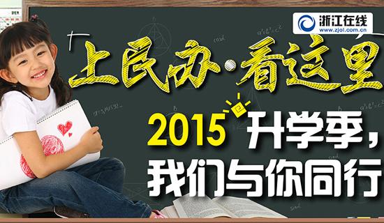 2015杭城民办升学宝典出炉