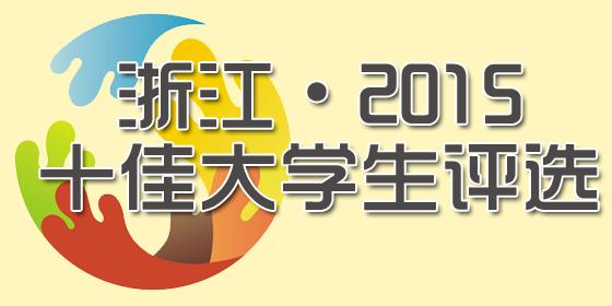 """【专题】第四届浙江省""""十佳大学生""""评选网络投票"""